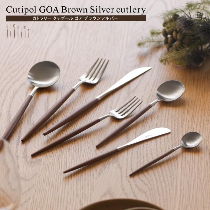 カトラリー Cutipol GOA Brown Silver