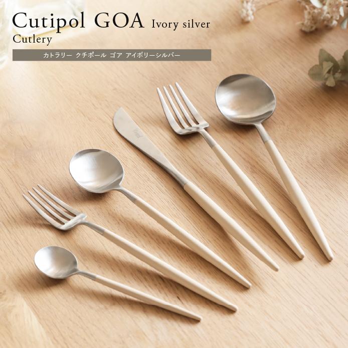 カトラリー Cutipol GOA Ivory Silver