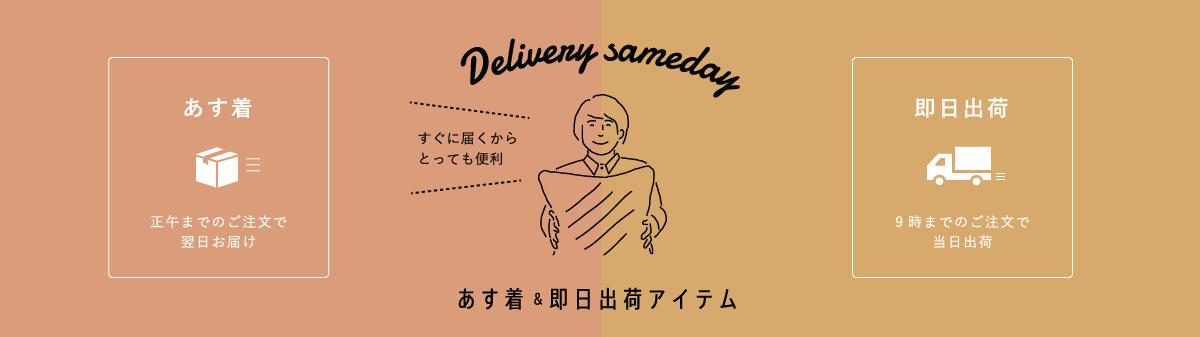 Re:CENO お急ぎ便