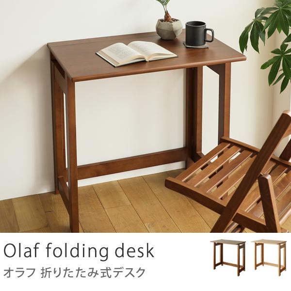 折りたたみ式デスク Olaf