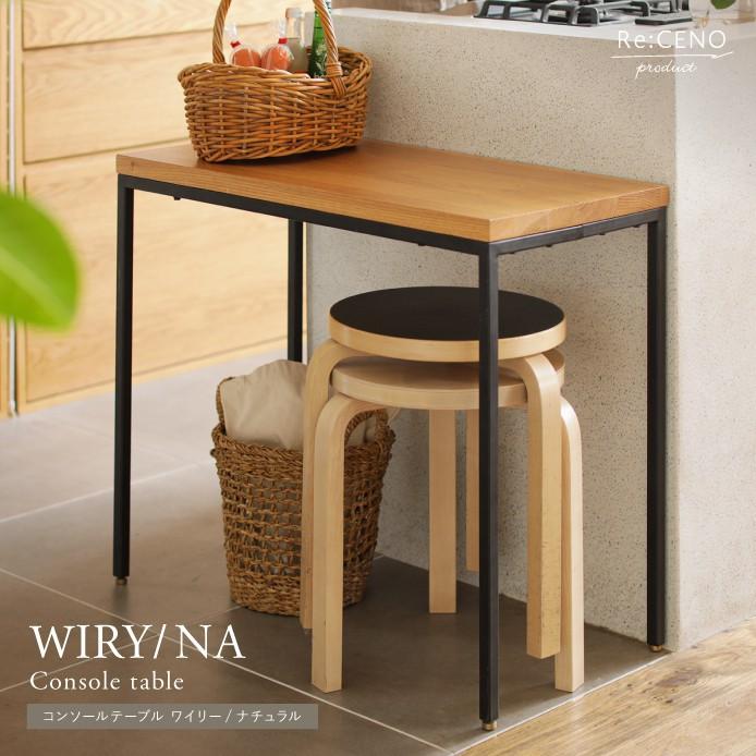 Re:CENO product コンソールテーブル WIRY/NA