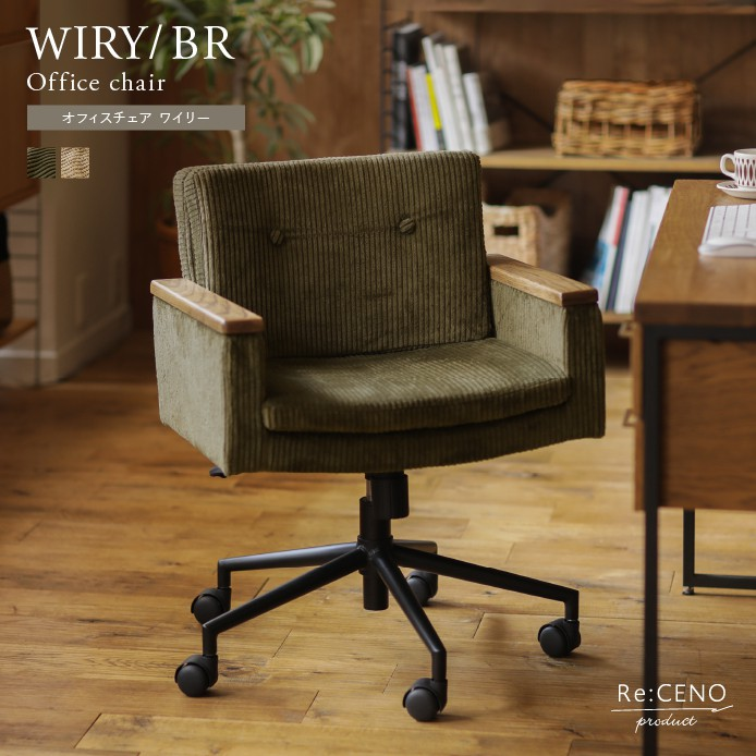 Re:CENO product|オフィスチェア WIRY/BR