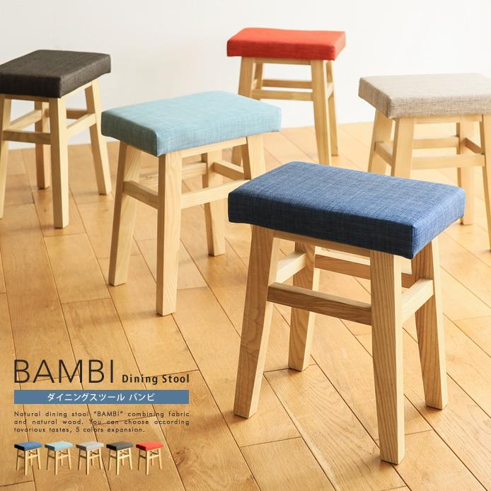 ダイニングスツール BAMBI