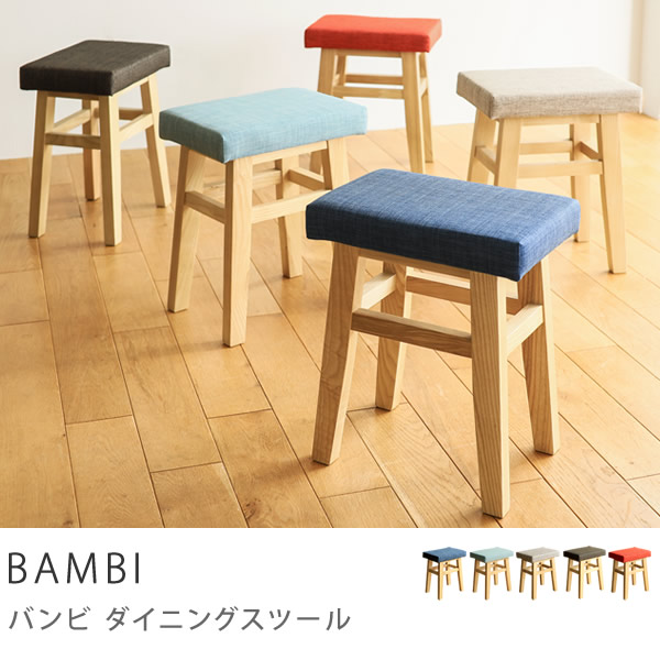 BAMBI ダイニングスツール