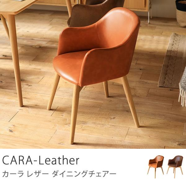ダイニングチェアー CARA-Leather
