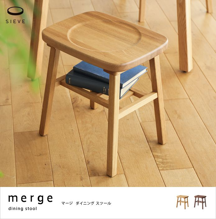 SIEVE merge dining stool
