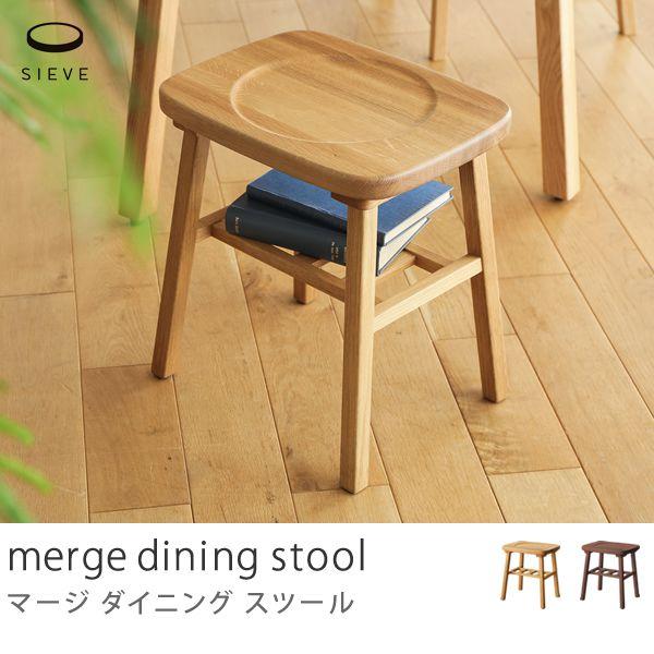 SIEVE merge dining stool