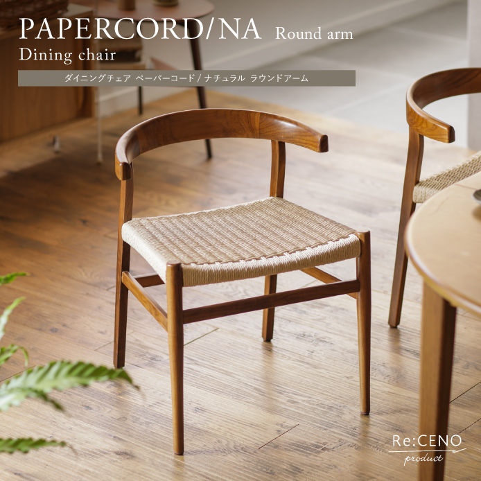 Re:CENO product ダイニングチェア PAPERCORD/BR Round arm