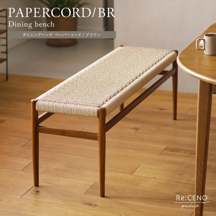 Re:CENO product ダイニングベンチ PAPERCORD BENCH