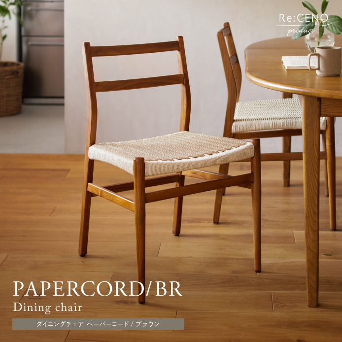 Re:CENO product ダイニングチェア PAPERCORD CHAIR