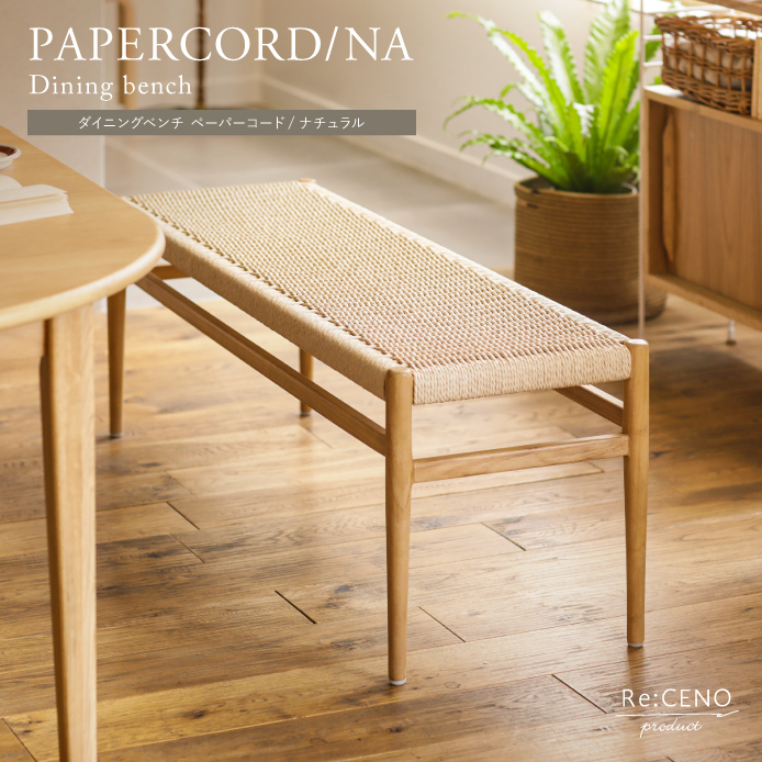 Re:CENO product ダイニングベンチ PAPERCORD BENCH NATURAL