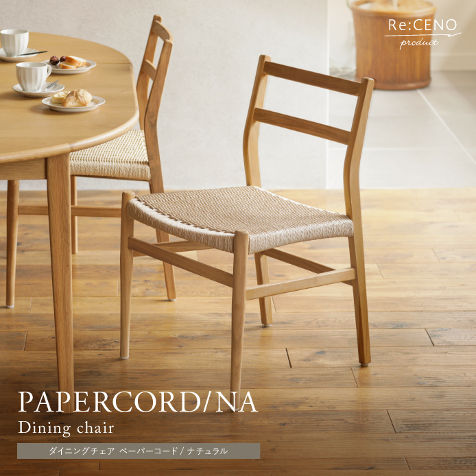 Re:CENO product|ダイニングチェア PAPERCORD CHAIR NATURAL