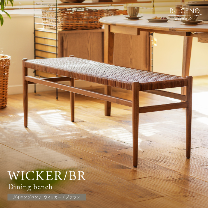 Re:CENO product|ダイニングベンチ WICKER BENCH