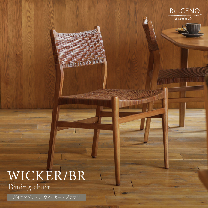 Re:CENO product|ダイニングチェアー WICKER CHAIR