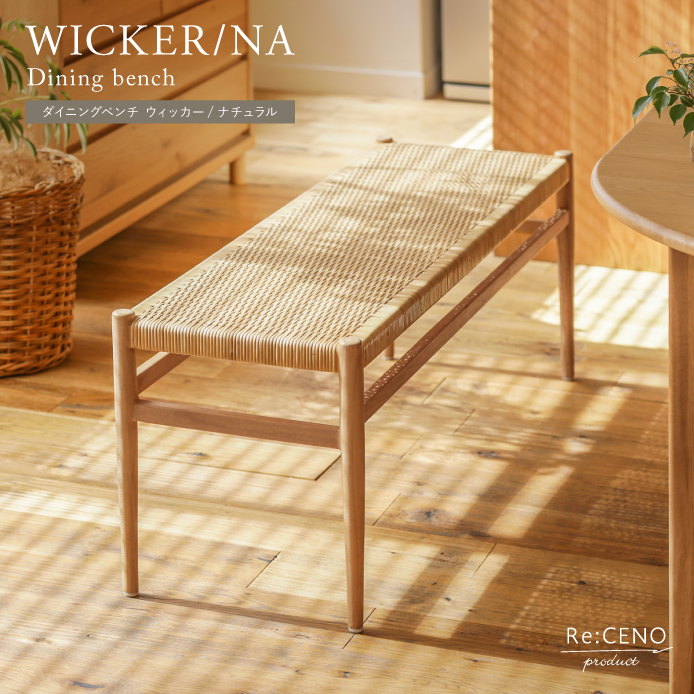 Re:CENO product|ダイニングベンチ WICKER BENCH NATURAL