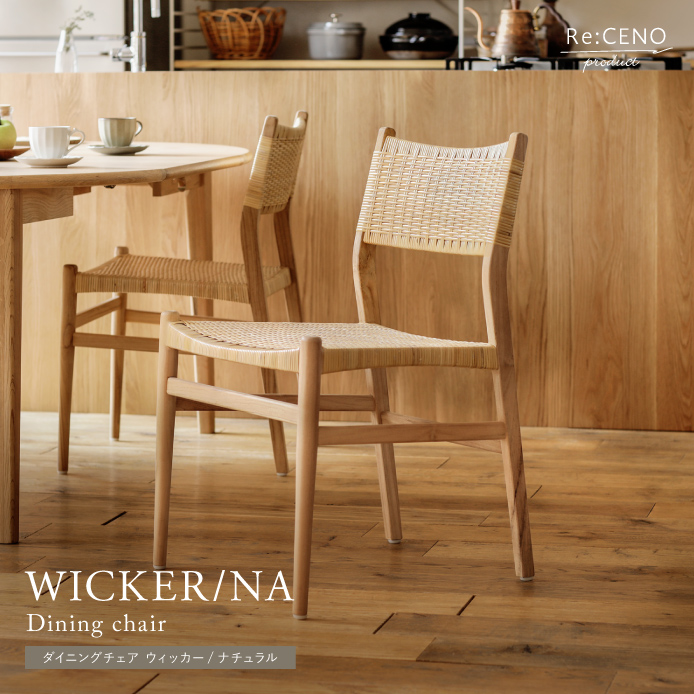 Re:CENO product|ダイニングチェアー WICKER CHAIR NATURAL
