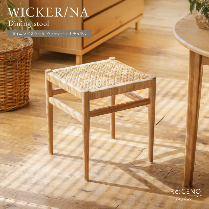 Re:CENO product|ダイニングスツール WICKER STOOL NATURAL
