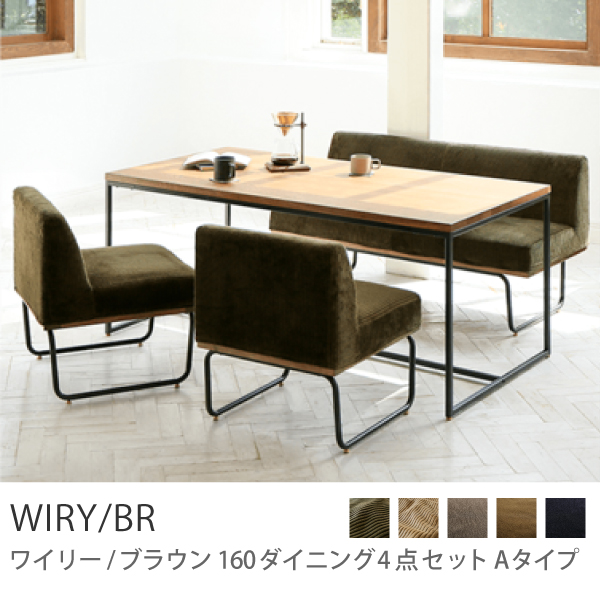 Re:CENO product|160ダイニング4点セット WIRY Aタイプ
