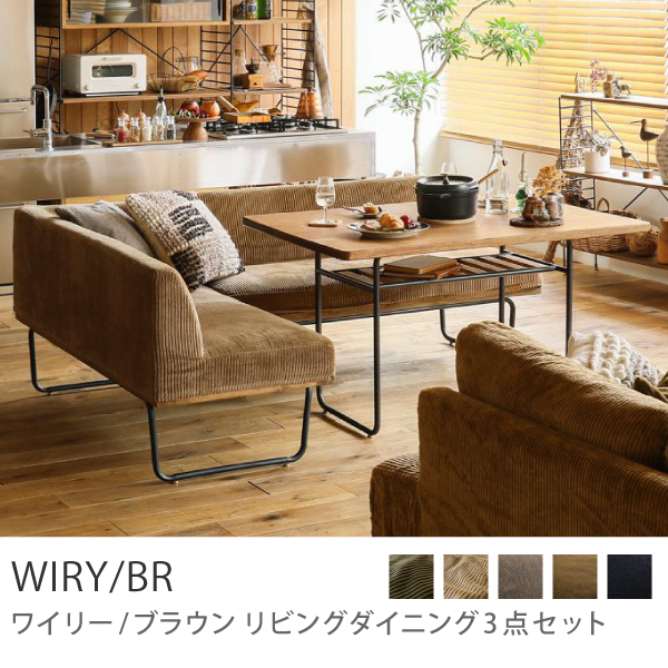 Re:CENO product|リビングダイニング3点セット WIRY