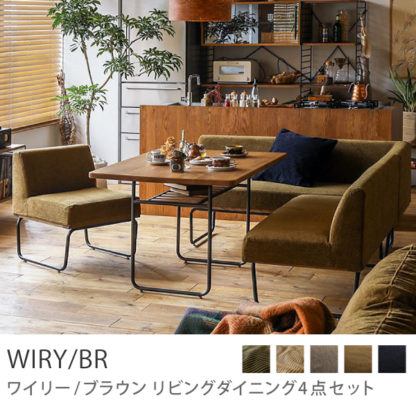 Re:CENO product|リビングダイニング4点セット WIRY