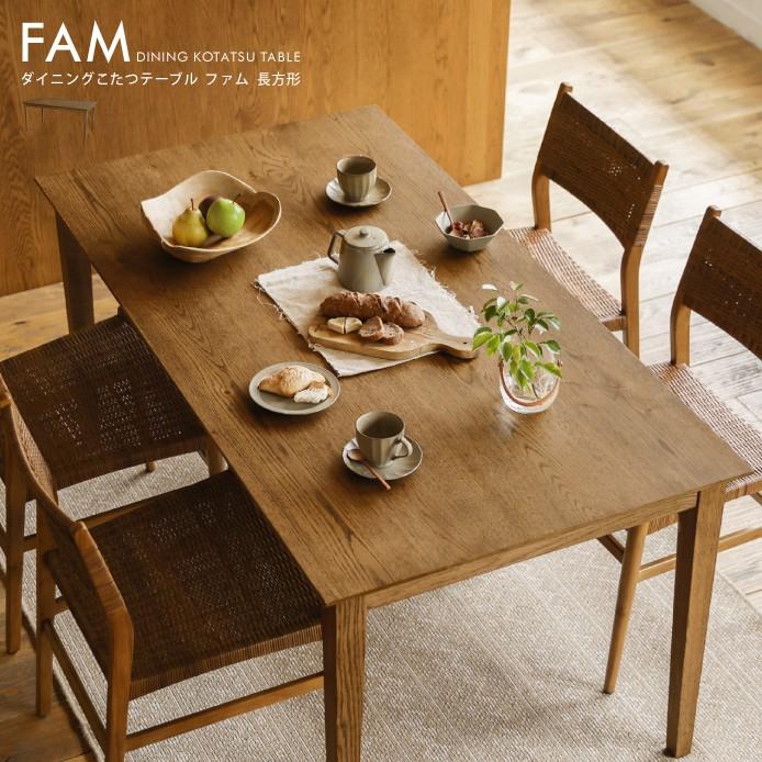 Re:CENO product|ダイニングこたつテーブル FAM 長方形