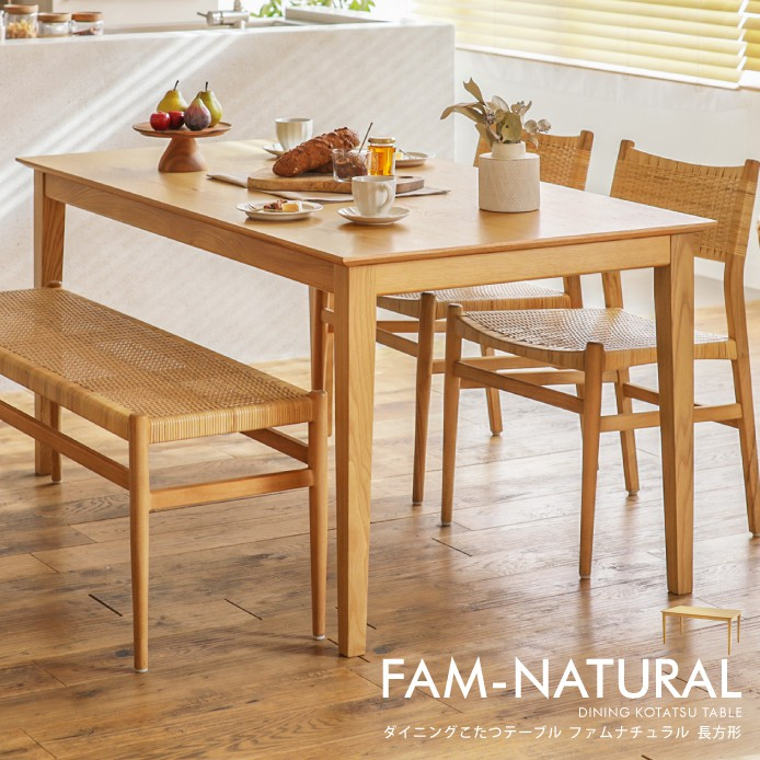 Re:CENO product|ダイニングこたつテーブル FAM-NATURAL 長方形