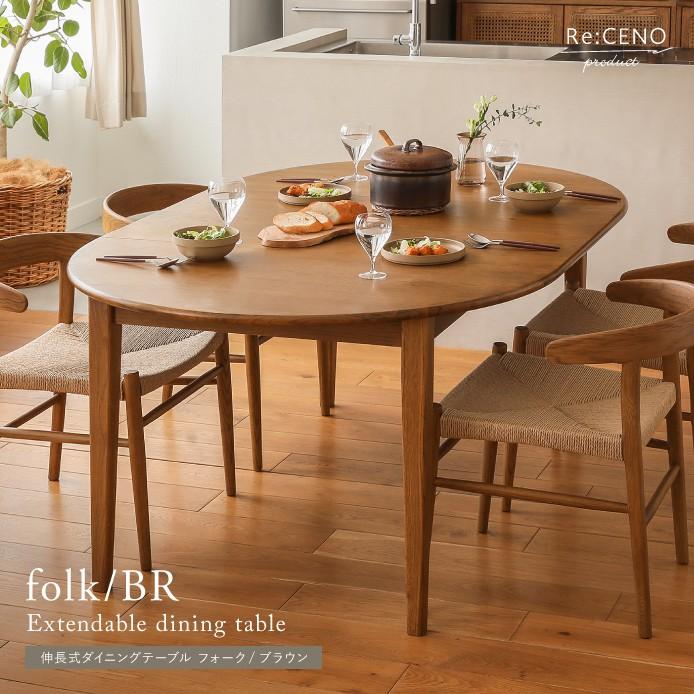 Re:CENO product|伸長式ダイニングテーブル folk