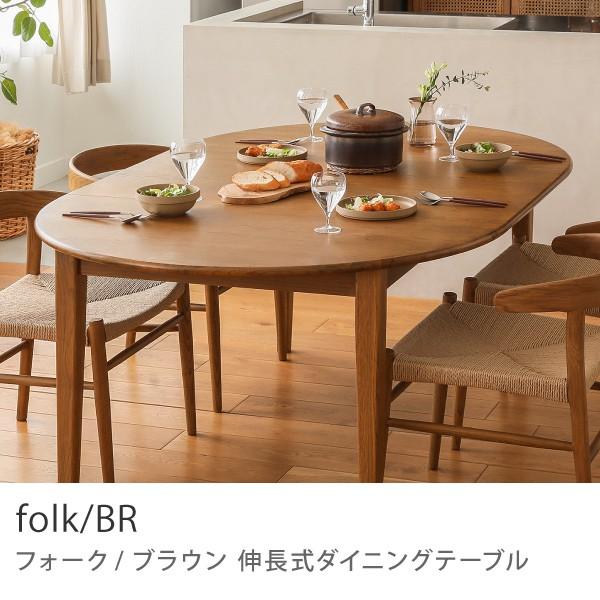 Re:CENO product 伸長式ダイニングテーブル folk