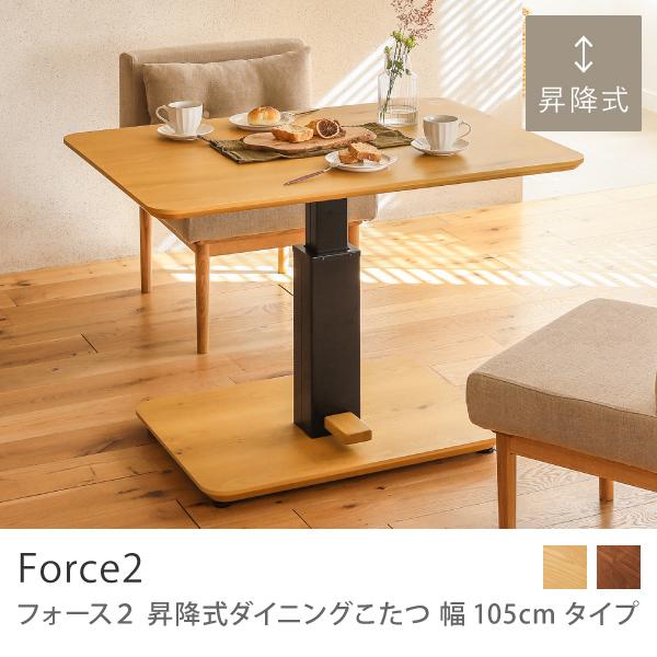 昇降式ダイニングこたつ Force2 幅105cmタイプ