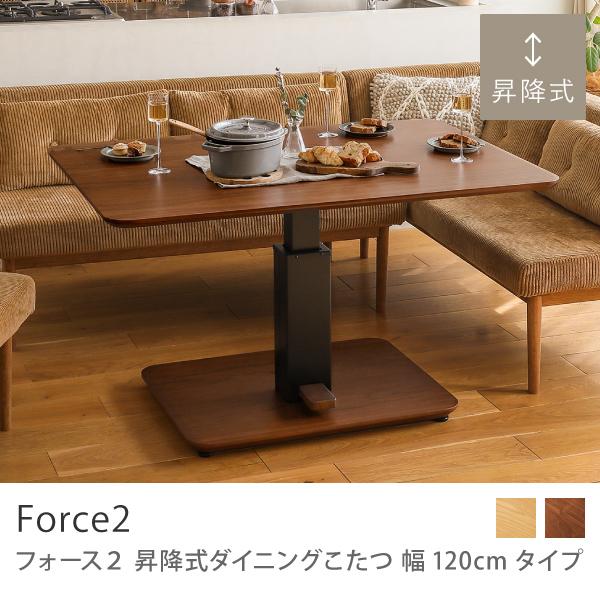 昇降式ダイニングこたつ Force2 幅120cmタイプ