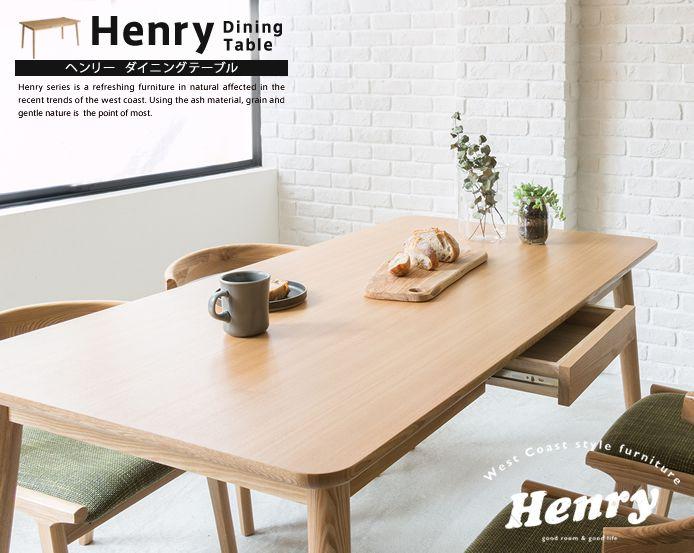 ダイニングテーブル Henry