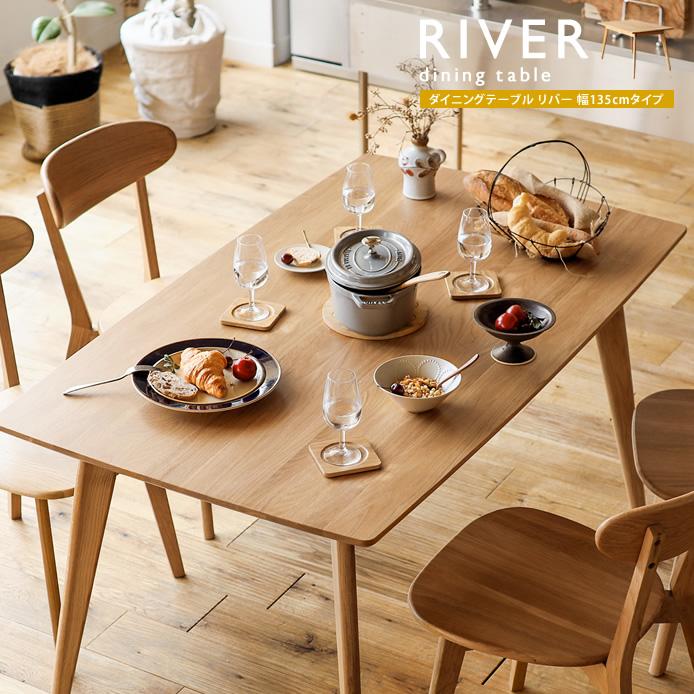 ダイニングテーブル RIVER 幅135cmタイプ