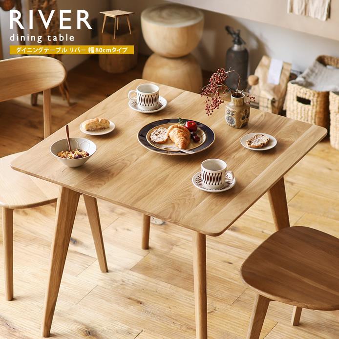 ダイニングテーブル RIVER 幅80cmタイプ