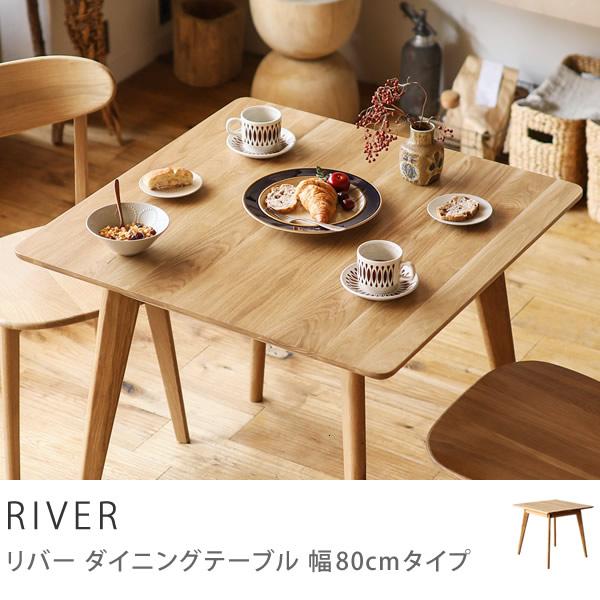【新商品】ダイニングテーブル RIVER 幅80cmタイプ