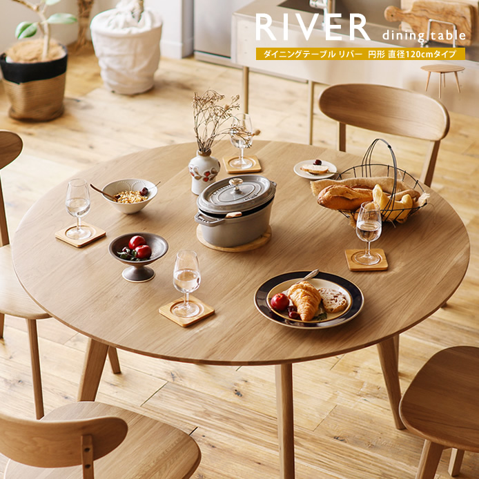 ダイニングテーブル RIVER 円形 直径120cmタイプ