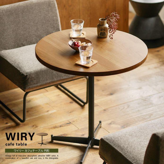 Re:CENO product|カフェテーブル WIRY 円形