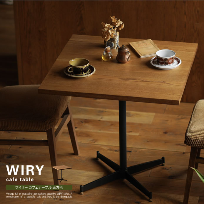 Re:CENO product|カフェテーブル WIRY 正方形