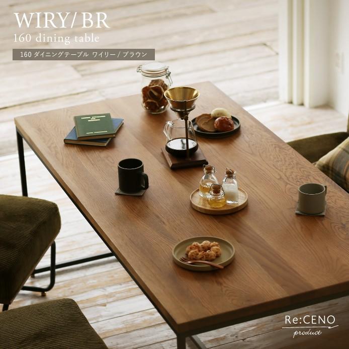 160ダイニングテーブル WIRY