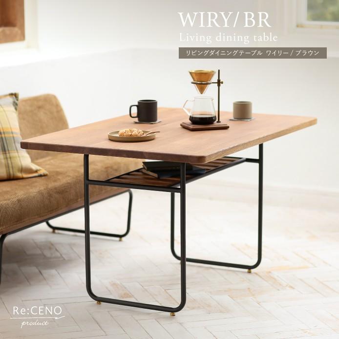 Re:CENO product|リビングダイニングテーブル WIRY