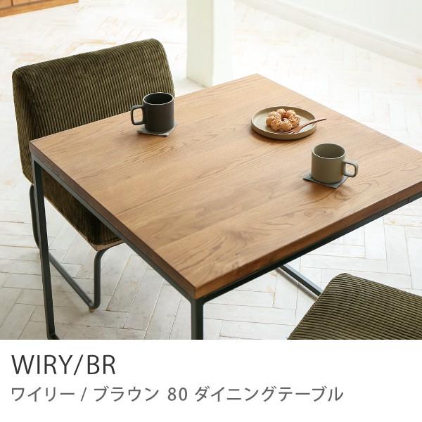 80ダイニングテーブル WIRY
