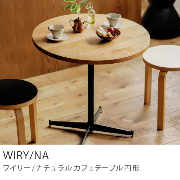 Re:CENO product|カフェテーブル WIRY-NATURAL 円形