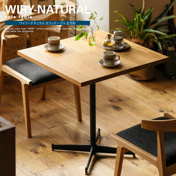 Re:CENO product|カフェテーブル WIRY-NATURAL 正方形