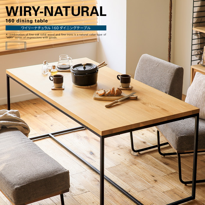 Re:CENO product|160ダイニングテーブル WIRY-NATURAL