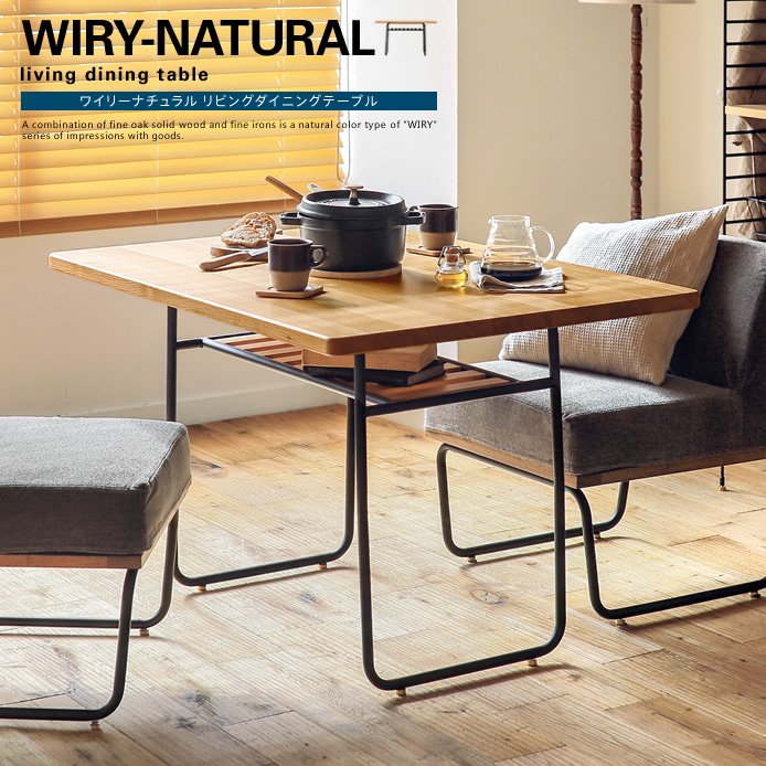 Re:CENO product|リビングダイニングテーブル WIRY-NATURAL