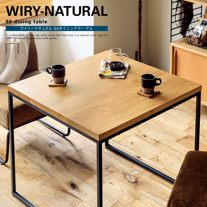 Re:CENO product|80ダイニングテーブル WIRY-NATURAL