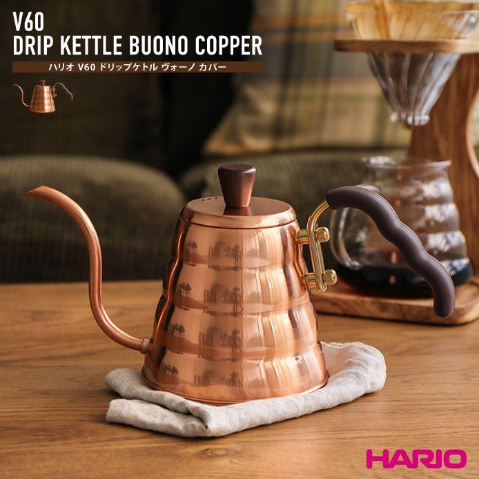 HARIO V60ドリップケトル ヴォーノ カパー