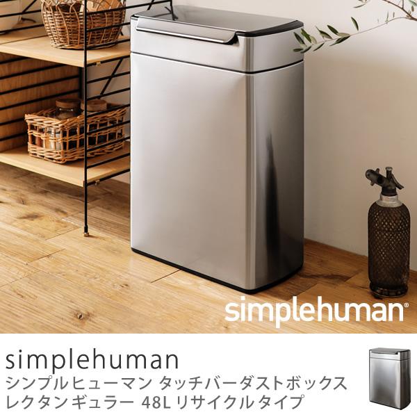 【新商品】タッチバーダストボックス simplehuman レクタンギュラー 48Lリサイクルタイプ