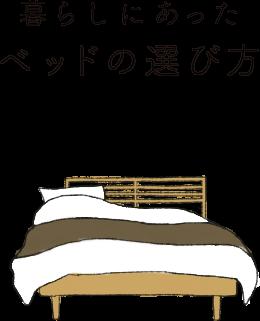 暮らしにあったベッドの選び方