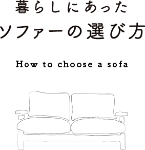 暮らしにあったソファーの選び方