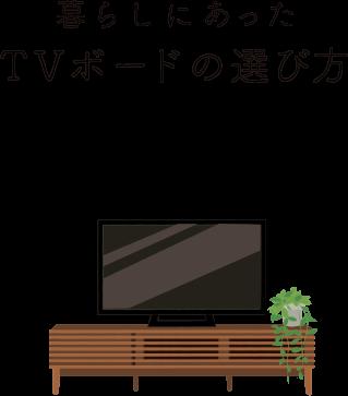 暮らしにあったTVボードの選び方